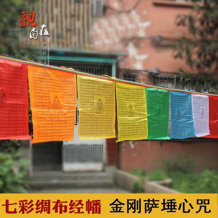 聚吉小屋 #千百智經幡金剛薩埵吉祥綢布七彩風馬經旗21面6米5佛教批量發用品