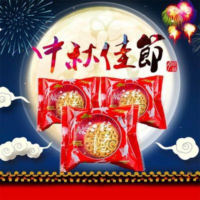 【homing】(9X11.5)秋夕紅色烘焙點心西點包裝袋/月餅袋/蛋黃酥袋/烘焙袋/餅乾袋/月餅包裝/蛋黃酥包裝