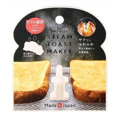 【東京速購】日本製 cogit 烤麵包機用 加濕 陶瓷塊