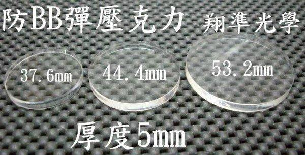 ((((翔準光學)))-防BB彈壓克力(37.6mm44.4mm53.2mm)-起標價=直購價