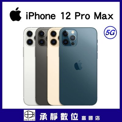 Apple iPhone 12 Pro Max【256G】【攜碼 亞太 5G 999】吃到飽 歡迎詢問 《承靜數位-富國