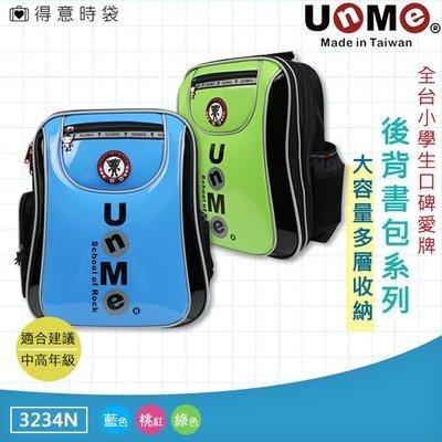 UnME 兒童書包 後背包 School Rock 透氣背墊 紓壓肩帶 多層收納 3234 得意時袋