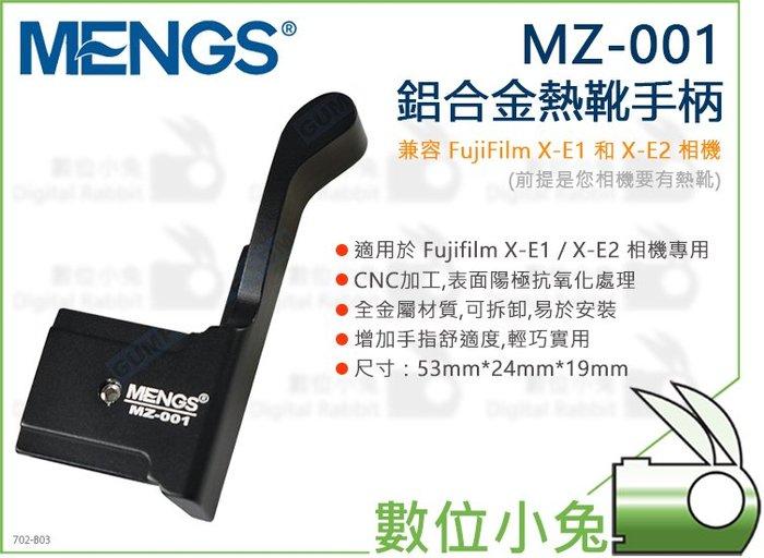 數位小兔【MENGS MZ-001 鋁合金 熱靴手柄】Fujifilm X-E1 X-E2 拇指柄 指柄 熱靴 握柄