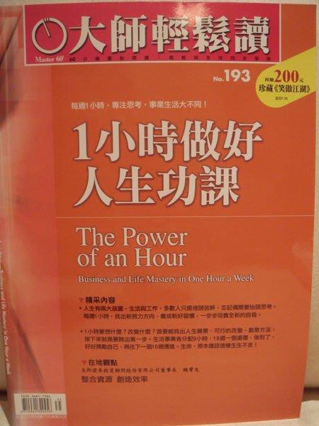 近全新經營管裡雜誌【大師輕鬆讀】第 193 期,無底價!免運費!