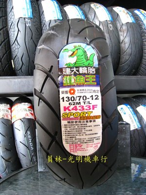 彰化 員林 建大 K433F 130/70-12 運動性能胎 含 平衡 氮氣 除蠟 請來電詢問完工價