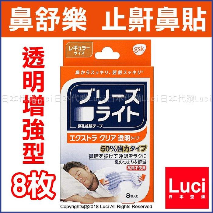 透明增強型 GSK 鼻舒樂 止鼾鼻貼 通氣鼻貼 Breathe Right 防止打呼 美國製 8枚入 LUCI日本代購