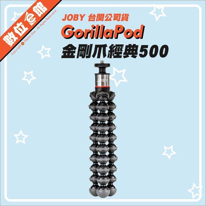 免運費 台閔公司貨 數位e館 JOBY GorillaPod 金剛爪經典500 JB48 磁吸 章魚腳架 魔術腳架