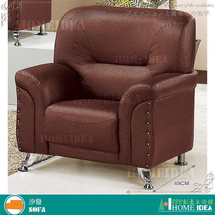 『888創意生活館』047-C610-10大顆粒咖啡皮沙發1人座$3,600元(11皮沙發布沙發組L型修理沙)台南家具
