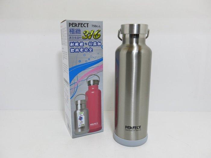 [促銷兩支免運]台灣製 PERFECT 極致不鏽鋼316真空保溫瓶/單車壺750cc
