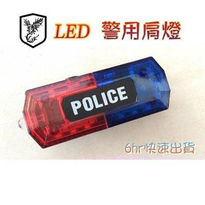 ☃️2YU☃️【現貨供應!!】led警用肩燈 警示燈 肩夾燈 貨源充足 團體可訊問