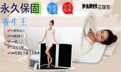 『現貨』 (升級版) 永久保修 免運   遠紅外線 太空艙   汗蒸艙 桑拿浴箱日本岩盤浴 發熱箱