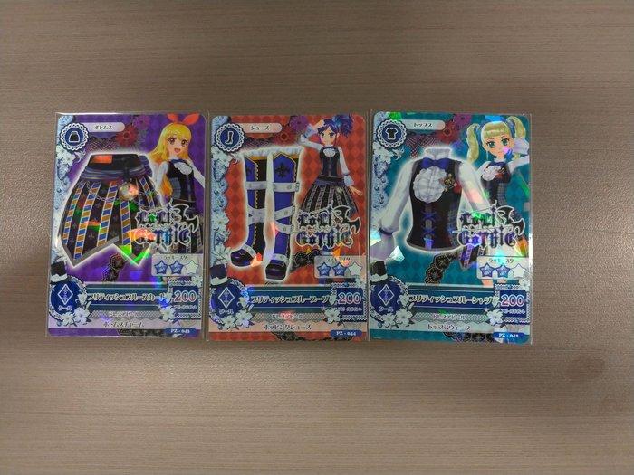 偶像學園卡片 第一季 百合華 哥德蘿莉  PZ-042 043 044 絕版卡片