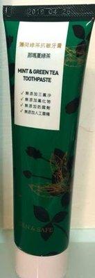 GREEN&SAFE  薄荷綠茶抗敏牙膏     永豐餘紀念品