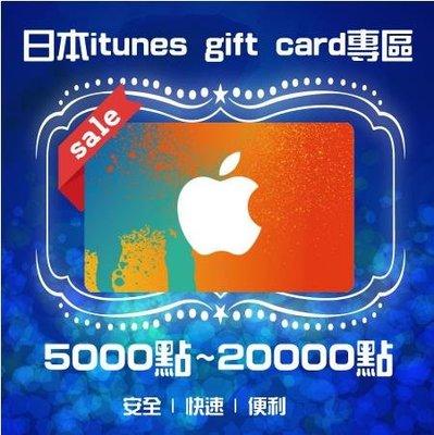 凱麥拉# 日本Card專區/禮物卡/Apple Store/線上快速發卡5000~20000點