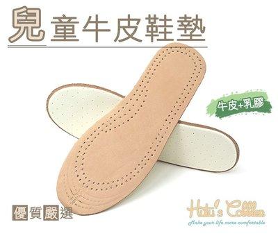 ○糊塗鞋匠○ 優質鞋材 C176 兒童牛皮鞋墊 透氣吸汗 減震 牛皮乳膠 皮質細膩
