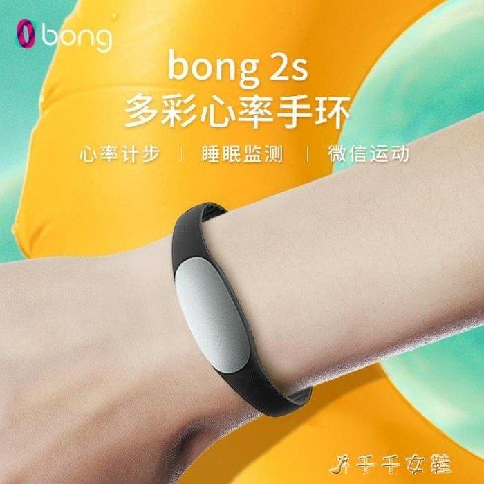 智慧手環來電提醒運動睡眠監測防水計步蘋果ios安卓通用
