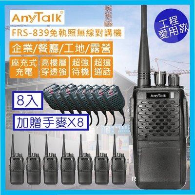 贈手麥*8【3C王國】AnyTalk FRS-839 業務型免執照無線對講機 8入 遠距離 可寫碼 車隊 保全 工廠