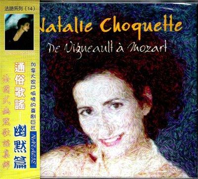 CD-[法語系列14]通俗歌謠-幽默篇-加拿大喜劇巨匠NAZALSE100% 未拆封-日美唱片代理