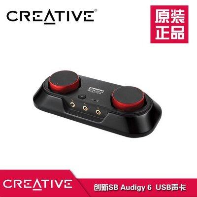 【秀聲科技】Creative/創新A6 AUDIGY 6 筆記本usb聲卡支持網絡k歌外置聲卡