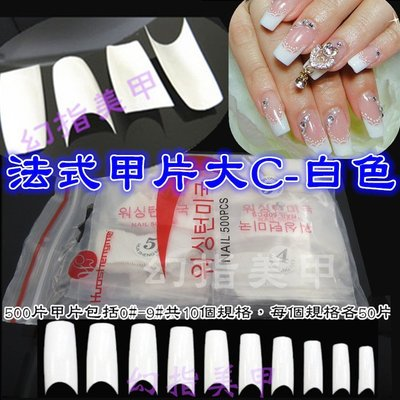 完美美甲 美甲材料 彩繪 假片 假指甲半貼片 美甲法式甲片大C一包500片 白色