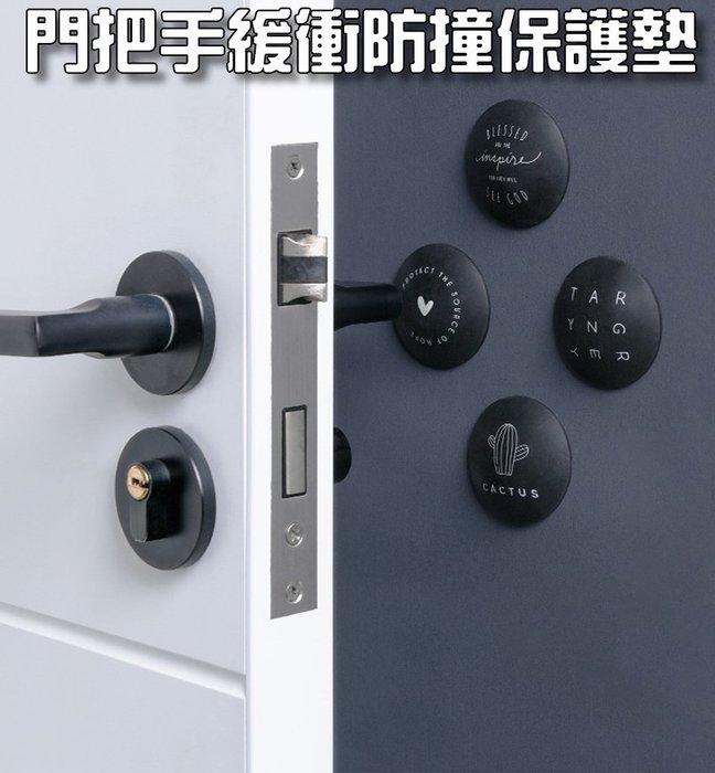 門把手緩衝防撞保護墊(4入)