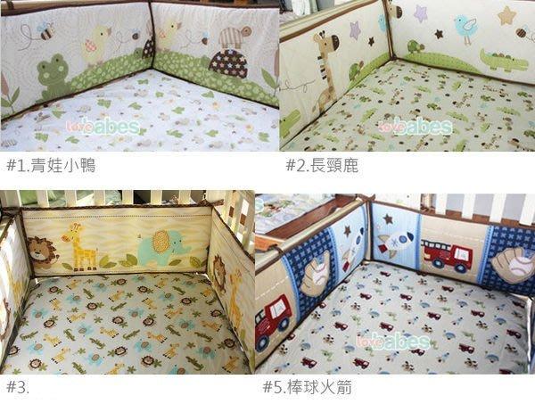 【Kids Club】歐美知名品牌寶寶嬰兒床15色超可愛動物飛機花朵貼布繡花印花四片式床圍