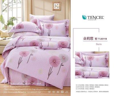 淘寶趣~淘寶代購~TENCEL100%頂級天絲床包4件組~雙人6x7呎~附天絲原廠吊牌~朵莉思~粉