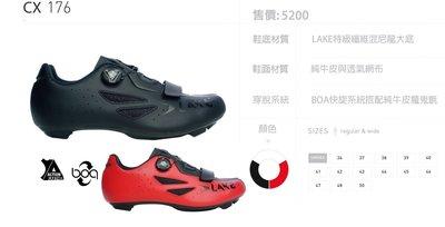 (高雄191) Lake cx176牛皮卡鞋