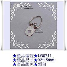 [胡椒木工 DIY五金] 金屬 零件 金屬背掛 小銀 LG0711