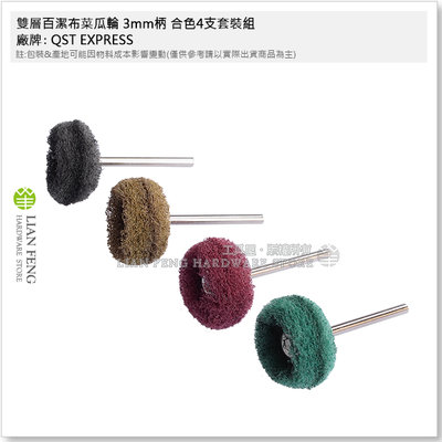 【工具屋】*含稅* 雙層百潔布菜瓜輪 3mm柄 合色4支套裝組 尼龍輪 T型 百潔布輪 研磨 纖維輪 木材金屬 拉絲磨頭