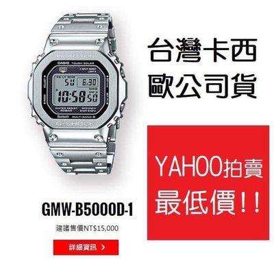 ~ 台灣卡西歐公司貨 ~ 六月新到貨~CASIO G-SHOCK GMW-B5000D-1  (銀色不鏽鋼款) 木村拓哉代言廣告款