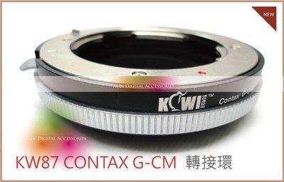 《阿玲》KW87 專業級 Contax G 鏡頭 轉 Canon EOS M 系統 鏡頭轉接環~歡迎面交
