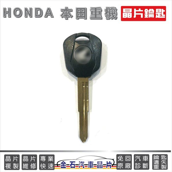 HONDA 本田重機 鑰匙拷貝 晶片鑰匙 備份 打鑰匙 重機鑰匙
