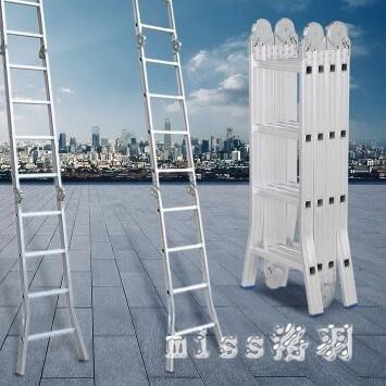 創步多功能折疊梯子鋁合金加厚人字梯伸縮梯家用梯樓梯竹節工程梯 js9951