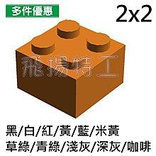 【飛揚特工】小顆粒 積木散件 SBK071 2x2 基本磚 配件 零件 磚塊 (非LEGO,可與樂高相容)