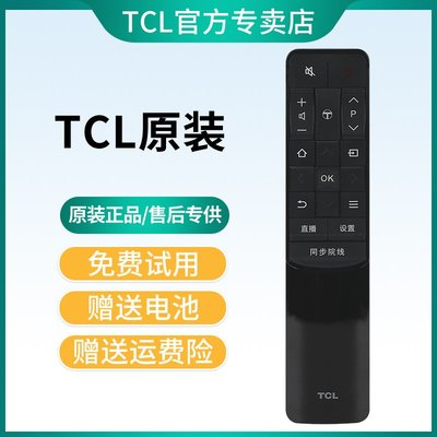 遙控器TCL電視遙控器原裝 RC601JC12通用全球播L43P2-UD D49A730U同步院線L48P1-CUD L55P1 65A880C