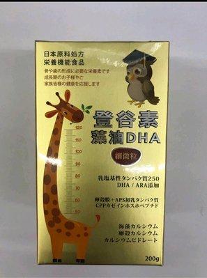 登谷素-藻油DHA配方/合法台灣代理商