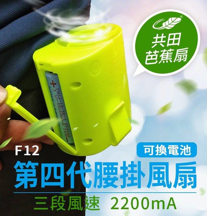 【MP5專家】共田F12第四代暴風款 可換電池 腰間風扇腰掛風扇 腰間空調 水冷扇電風扇 現貨