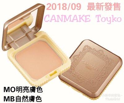 日本帶回 新款CANMAKE 棉花糖防曬蜜粉餅 明亮色MO(售完)/自然色MB剩1 限定款PW40含羞草黃腮紅(常缺貨唷)剩1