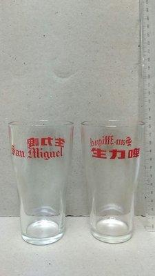 生力啤酒杯 兩隻 懷舊 經典 古董