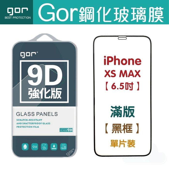 現貨 GOR 9H iPhone Xs XsMax XR  9D 全滿版 全玻璃曲面 鋼化玻璃保護貼 198免運費