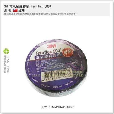 【工具屋】*含稅* 3M 電氣絕緣膠帶 Temflex 500+ 黑色 超黏 RoHS認證 電火布 電線膠布