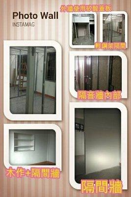 工程@防火建材 /塑膠地板/天花板 /矽酸蓋板/輕隔間建材 /批發零售 代客施工