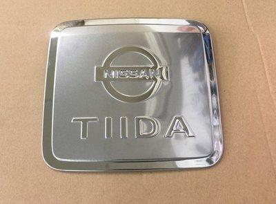 日產 i TIIDA 專用 不鏽鋼 油箱蓋裝飾貼
