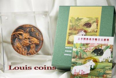 【Louis Coins】T015‧中央造幣廠─羊年(三羊開泰)高浮雕紀念銅章