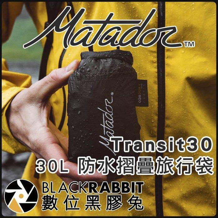 數位黑膠兔【 Matador 鬥牛士 Transit30 進階2.0款 30L 防水摺疊旅行袋 】 收納 輕便 手提包