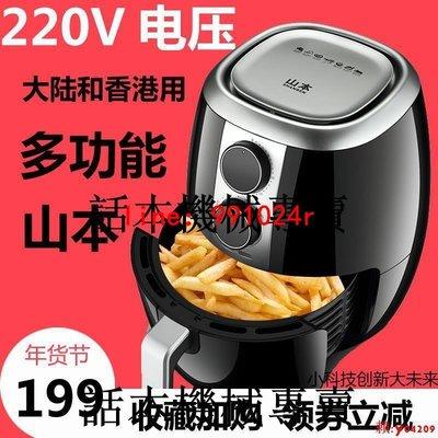 廠家現貨220V大陸香港自動電炸鍋山本18D16無油多功能薯條機家用空氣炸鍋