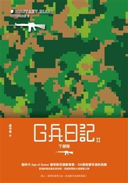 G兵日記 II: 下部隊