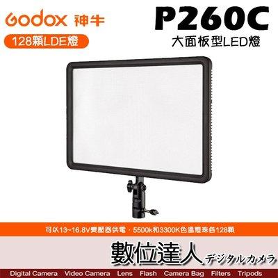 【數位達人】Godox 神牛 LED P260C 128顆LED燈 大面板 可調色溫 超薄型 補光 持續燈 遠端教學