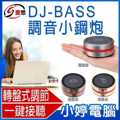 【小婷電腦*藍牙喇叭】全新 IS愛思DJ-BASS調音小鋼炮 藍牙喇叭 轉盤式調音 3D環繞音效 一鍵接聽 藍芽快速連接